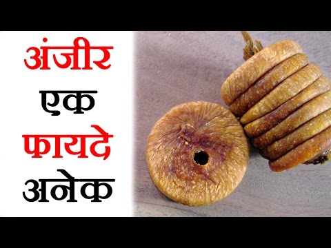 Health Tips in Hindi - Anjeer Benefits - Health Tips In Hindi By Sachin Goyal - अंजीर के लाभ