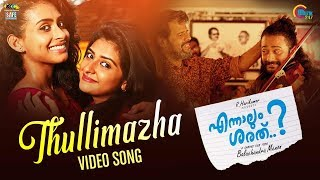 Ennaalum Sarath..? | Thullimazha Song Video| Shweta Mohan | Balachandra Menon| Ouseppachan |Official
