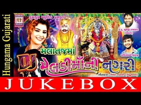 Dj Malataj Ma Meldi Ma Ni | New Tina Rabari Song 2016 | Latest Gujarati Devotional Song | Full Video