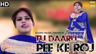 Tu Daaru pee Ke Roj | तू दारु पी के | सपना भी हूई फ़ैल || Live Stage Super Hit Dance Video 2017