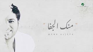 Waleed Al Shami ... Menk ElGefa - With Lyrics | وليد الشامي ... منك الجفا - بالكلمات