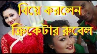 বিয়ে করলেন ক্রিকেটার রুবেল  Cricketer Rubel got Married by LTV