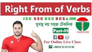 Right Form of Verb in English Grammar with rules in Bangla-এস এস সি ও এইচ এস সি ইংরেজি ঢাকা বোর্ড --