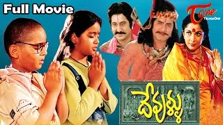 Devullu Full Length Telugu Movie | Prithvi, Raasi, Baby Nitya, Master Nandan | #TeluguMovies
