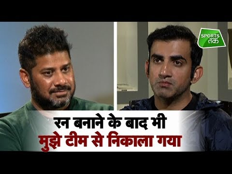 Exclusive Gambhir's Sensational Interview Says He Was Hurt When Dumped By Dhoni Vikrant Gupta