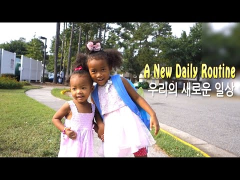 OUR NEW DAILY ROUTINE! 우리의 새로운 일상 Life in USA 2016 Vlog ep. 71 미국생활 유치원 브이로그