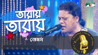 Taarai Taarai | Nagarbaul | James | Channel i Music Award 2017 | Channel i TV