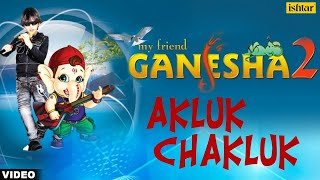 Akluk Chakluk Full Video Song | My Friend Ganesha - 2 | Kids Animated Song