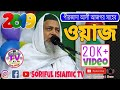Download Video Download Moulana pirzada Ali Asgar New Bangla Islamic Waz Full HD video 3GP MP4 FLV