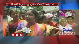 Group war between Kadiyam Srihari and Rajaiah | ABN Telugu
