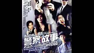 New Police Story soundtrack 2 OST  Unreleased