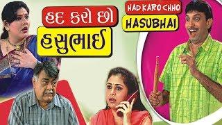 HADH KARO CHHO HASUBHAI | Best Comedy Gujarati Natak | Amit Divetia , Pinki Parikh, Devyani Thakkar