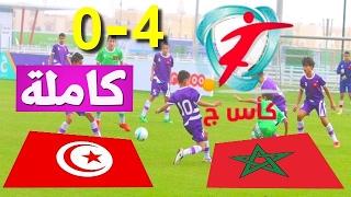 مباراة كاملة - ديربي شمال افريقيا المغرب 4-0 تونس ربع نهائي كأس ج العالمية