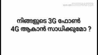 നിങ്ങളുടെ 3G ഫോൺ  4G ആകാൻ സാധിക്കുമോ ?