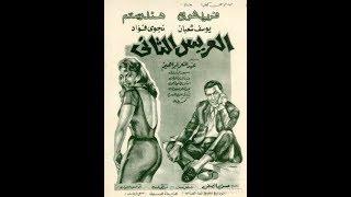 فيلم العريس الثاني 1967   هند رستم   فريد شوقي