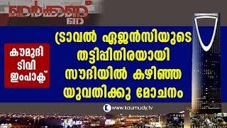 Kaumudy TV Impact