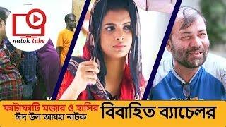 Bibahito Bachelor Eid natok 2016| Arfan Ahamed, Fariha Sobnom & Hasan Masud|