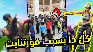 طلاب السعودية متأثرين بفورتنايت لدرجة انهم مايقدرون يتحكمون بانفسهم !! (اغرب اخبار الاسبوع)