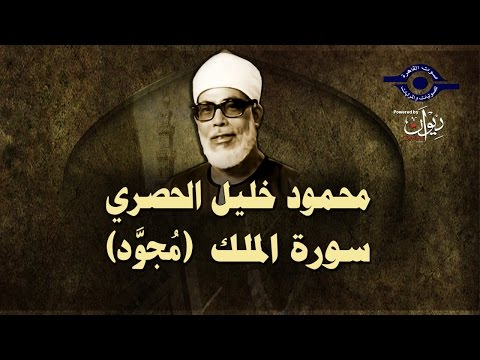 الشيخ الحصري - سورة الملك (مجوّد)