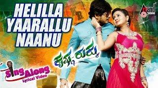 Krishna Rukku | Helilla Yaarallu Naanu (Lyrical Video) | Ajai Rao,Amulya | V.Sridhar