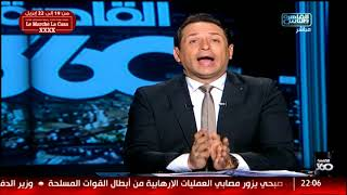 القاهرة 360| مع أحمدسالم ودينا عبدالكريم الحلقة الكاملة 20 ابريل