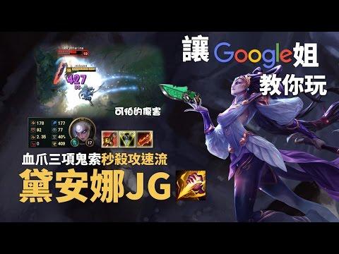 讓Google姐教你玩三項血爪攻速秒殺流黛安娜 超強的爆炸傷害RRRRRR 英雄聯盟教學