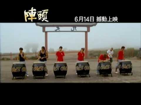 《陣頭》電影預告 (香港版)14/6 撼動上映