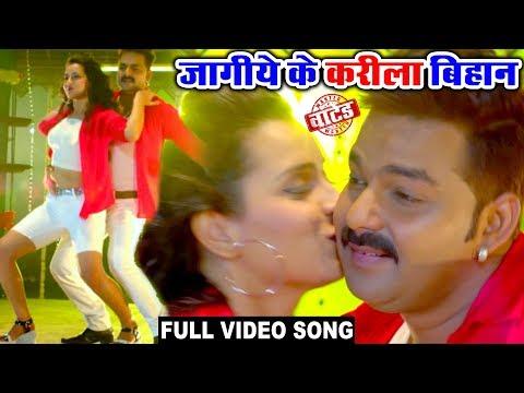 Xxx Mp4 FULL VIDEO SONG Pawan Singh जागीये के करीले बिहान WANTED Bhojpuri Movie Song 2019 New 3gp Sex