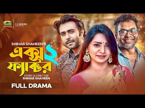 Xxx Mp4 X Factor 2 Bangla HD Natok Ft Apurba Prova Mili Iresh Zaker 3gp Sex