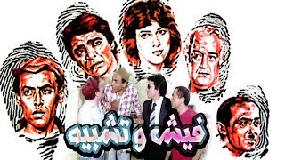 فيلم فيش وتشبيه - Feesh W Tashbeeh Movie