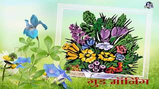 Good Morning Wishes..  whatsaap video MARATHI