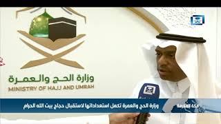 وزارة الحج والعمرة تكمل استعداداتها لاستقبال حجاج بيت الله الحرام