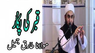 Qabar Ki Pukar,قبر کی پکاُر - Maulana Tariq Jameel,مولانا طارق جمیل - Islamic Bayan