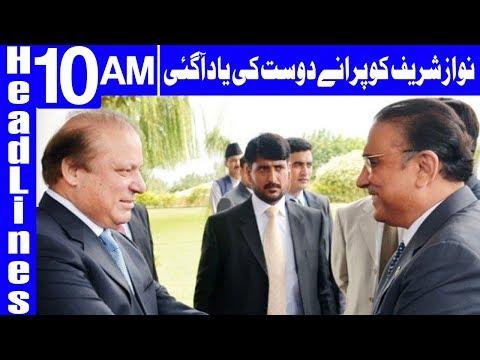 Xxx Mp4 Nawaz Sharif Seeks Electoral Alliance With PPP Headlines 10 AM 24 September 2018 Dunya News 3gp Sex