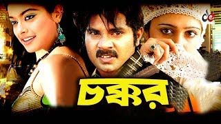 Chokkor | চক্কর | Bangla Full Movie | Alexander Bo, Sahara | Full HD