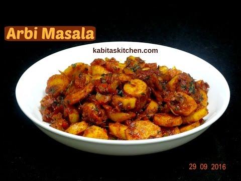 Arbi Masala Recipe | Dry Masala Arbi | Arbi ki Sabzi | Arui masala | kabitaskitchen