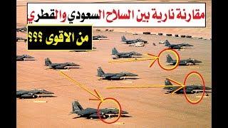 خططييبر جداا  في حال الخرب بين قطر والسعودية من ينتصر   مقارنة نارية بين الجيش السعودي والقطري