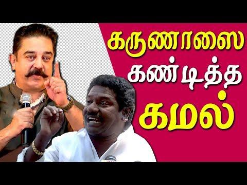 Xxx Mp4 Karunas Speech Kamal Hassan Condemn Karunas Kamal Latest Speech Today Tamil News Live Tamil News 3gp Sex
