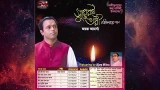 Jibone Amar | Ajoy Mitra featuring Joyanta Acharjee | 2017