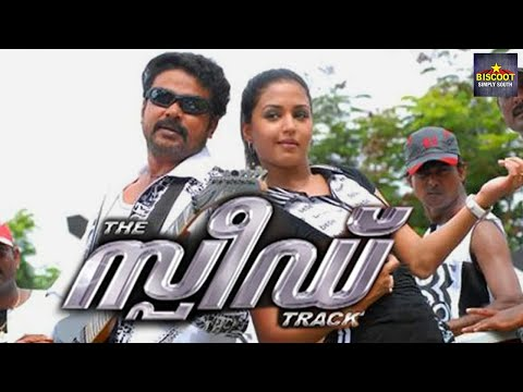 Xxx Mp4 Speed Track Malayalam Movie Thriller Dileep Gajala Riyaz Khan Upload 2016 3gp Sex