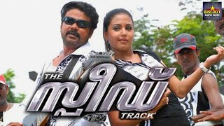 Speed Track Malayalam Movie | Thriller | Dileep, Gajala, Riyaz Khan | Upload 201