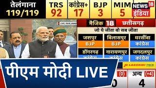 देखिए अपनी हार पर क्या बोले PM Modi | Election Results 2018 LIVE Updates