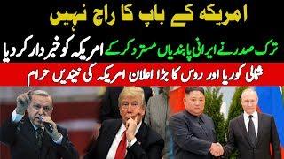 ALIF NAMA Latest Headlines   Kim says visit to Russia,Pakistan India Iran news