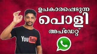 വാട്സാപ്പിന്റെ ഉപകാരപ്പെടുന്ന 🔥🔥പൊളി 🔥🔥അപ്ഡേറ്റ് | Latest Whatsapp Update to avoid spam.