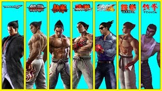 تيكن: جميع نهايات كازويا ميشيما (تكن 1 - تكن 7) || ( Tekken: All Kazuya Mishima Endings ( TK1 - TK7