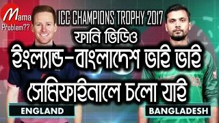 কাপ নিয়াই যামু Part-2 |Bangla Funny Cricket Video|Bangla Funny Dubbing|Bangla Talkies