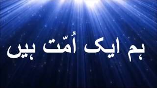 Hum Sab Eik Umaat Han- Mulana Tariq Jameel