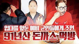 감스트 : 입대를 앞둔 예비 군인들에게 현실적인 조언! | 91년산 돈까스, 김치우동, 김밥 먹방