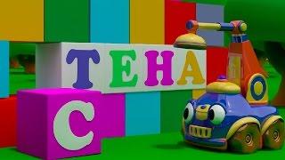Развивающий мультфильм для детей Подъемный Краник Степа - Учим буквы