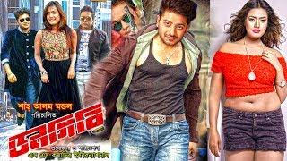 Nayok Bappy New Movie DonGiri, Releasing Soon! | Bappy Chowdhury | Bappy New Movie | New Movie 2018